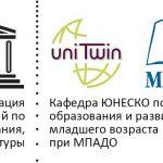 Кафедра-ЮНЕСКО-при-МПАДО